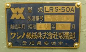 5尺旋盤 LRS-50