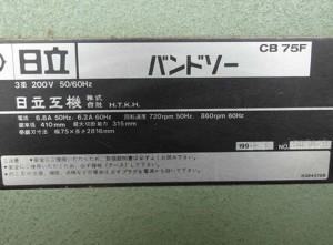 バンドソー CB75F
