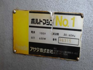 ボルトマシーン NO-1