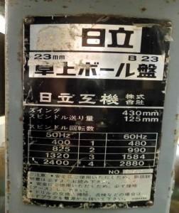 23mm卓上ボール盤 B23