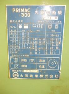 メタルソー PRIMAC-300