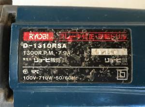 D-1310RSA