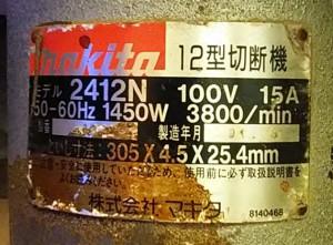 12型切断機 2412N