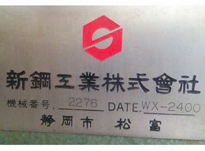 ホットラインWX-2400