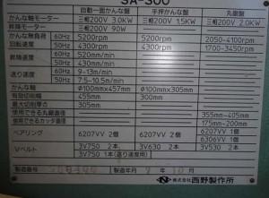 万能機 SA-300