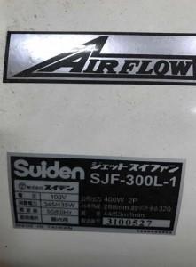送風機(ジェットスイファン) SJF-300L-1
