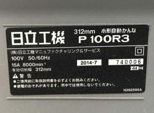小型自動カンナ P100R3
