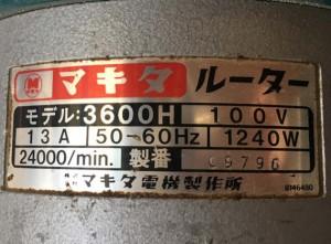 ルーター 3600H