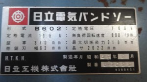 帯鋸盤 B602