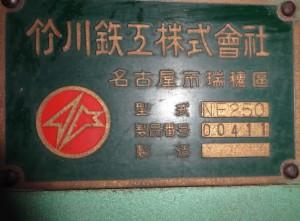 超仕上 NE250