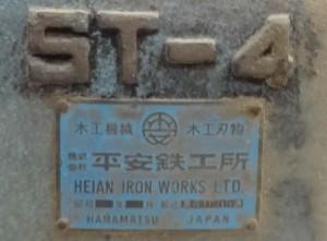 ホゾ取り ST-4