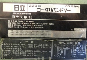 帯鋸盤 CB22FA
