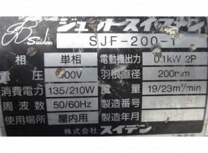 ジェットスイファン SJF-200-1