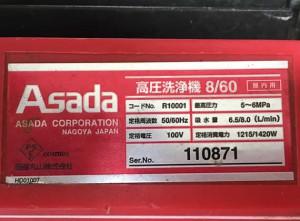 高圧洗浄機 8/60 R10001