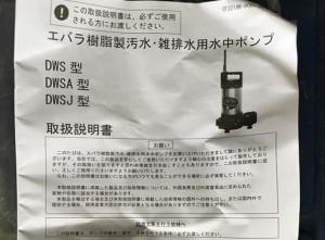 汚水汚物用水中ポンプ 50DWV5.4SA