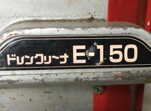 ドレンクリーナ E-150