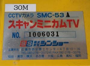 スキャンミニカムTV(管内検査カメラ) SMC-53