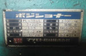 ポジショナー PL-30-L