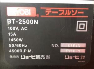 テーブルソー BT-2500N