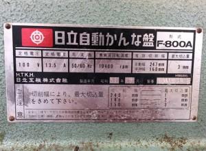 自動カンナ盤 F-800A