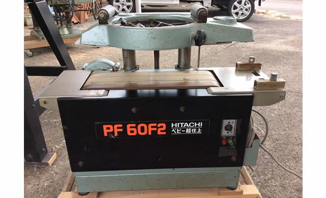 180mm 超仕上かんな盤 PF 60F2