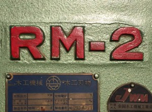 高速ルーター RM-2