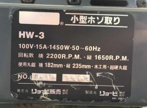 小型ホゾ取り HW-3