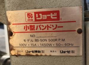 小型バンドソー BS-50N