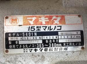 15型丸鋸 5401N