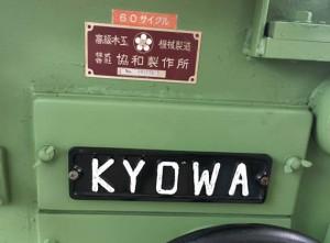 軸傾斜横切盤 KYC-1300GKN