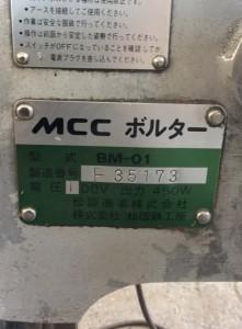 ボルトマシン ボルダ― BM-01