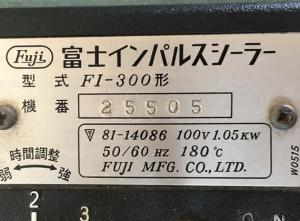 シーラー Fi-300