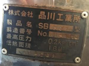 サンキュウボイラー SB501