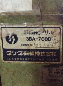 形鋼NCドリル 3BA-700D