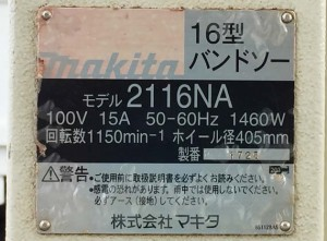 16型バンドソー 2116NA