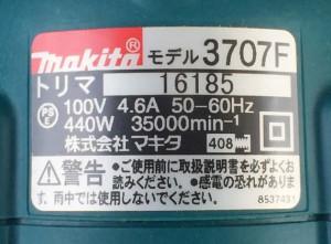トリマ 3707F