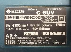 165mm 電子造作丸のこ C6UV