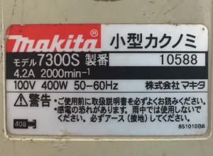 小型角ノミ 7300S