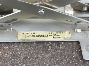 ミニ補助ローラー A-05963
