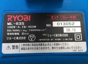 電気カンナ(ブレーキ付) ML-83S