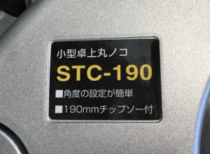 小型卓上丸鋸 STC-190