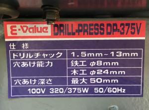 卓上ボール盤 DP-375V