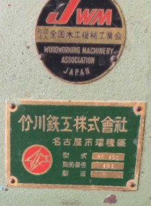 超仕上カンナ盤 NE450