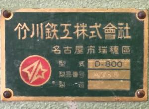 円盤かんな D-800