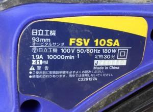 オービタルサンダ FSV 10SA