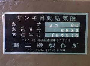自動結束機 SM80
