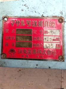 送排風機 マサル号 タテ型 №7