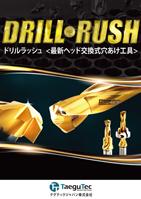 drillrush_s