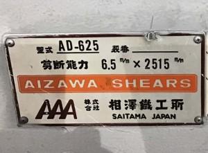 シャーリング AD-625
