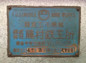 ユニカッター FU-50型